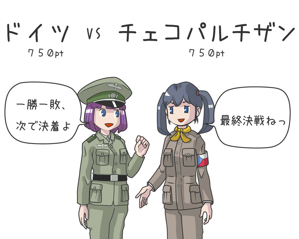 ドイツ国防軍VSパルチザンfrom名古屋